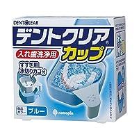 【お徳用 4 セット】 デントクリアカップ 入れ歯洗浄用 ブルー×4セット