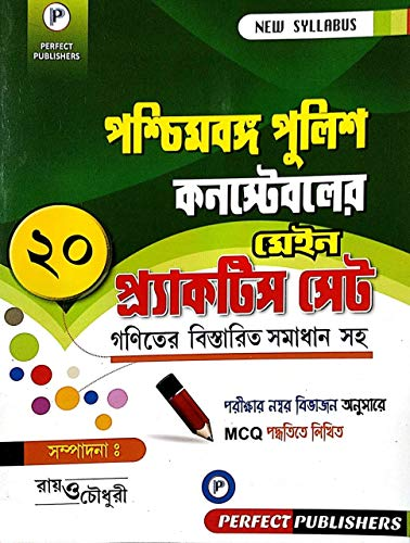 West Bengal Police Constable 20 Practice Sets in Bengali