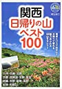 関西 日帰りの山ベスト100
