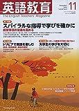 英語教育 2020年 11 月号 [雑誌]