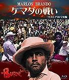 ケマダの戦い リストア2K全長版 ブルーレイ[Blu-ray/ブルーレイ]