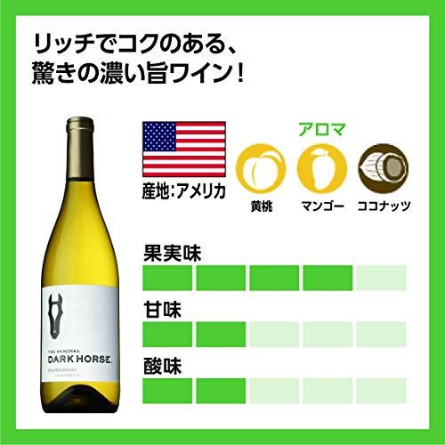 【完熟桃のような豊かな香りのもっちり濃い旨ワイン】ダークホースシャルドネ[白ワイン辛口アメリカ合衆国750ml]
