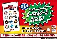 プロ野球チップス2020 第一弾&第二弾 ラッキーカード 2枚 コレクション