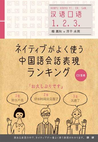 ネイティブがよく使う中国語会話表現ランキング