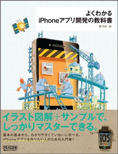 よくわかるiPhoneアプリ開発の教科書の詳細を見る