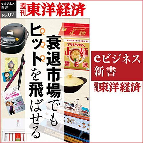 『衰退市場でもヒットを飛ばせる (週刊東洋経済eビジネス新書No.7)』のカバーアート