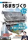 IB まちづくり vol.17: 博多駅・筑紫口再開発