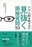 [新版]人材を逃さない見抜く面接質問50