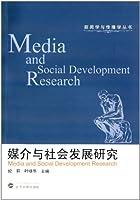 媒介与社会发展研究