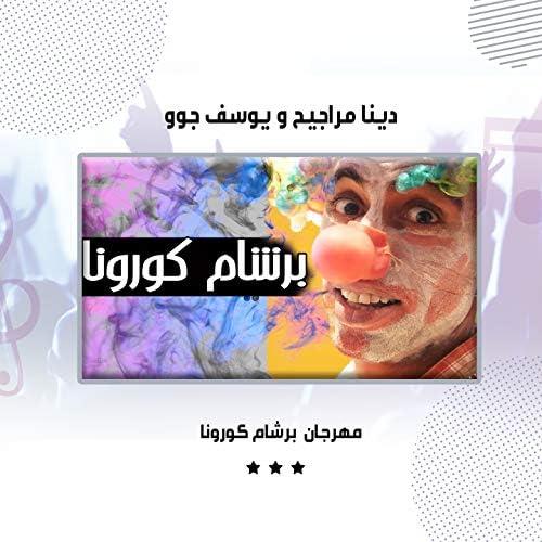 دينا مراجيح & يوسف جوو