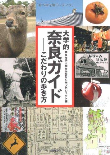 大学的奈良ガイド―こだわりの歩き方