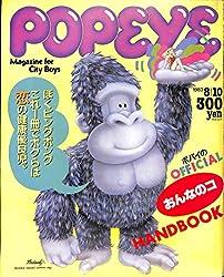 POPEYE (ポパイ) 1983年8月10日号 ポパイのOFFICIAL おんなのコHANDBOOK