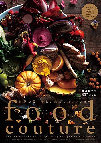 世界で最も美しいおもてなしレシピ foodcouture