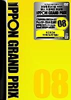 IPPONグランプリ08 [DVD]