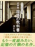 おとなのための中学校国語の教科書傑作集
