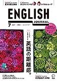 [音声DL付]ENGLISH JOURNAL (イングリッシュジャーナル) 2020年7月号