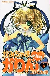 かみちゃまかりんchu(5) (講談社コミックスなかよし)
