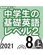 NHK 中学生の基礎英語 レベル2 2021年8月号 上
