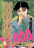 100億の男(8) 100億の男 (ビッグコミックス)