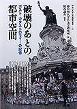 破壊のあとの都市空間: ポスト・カタストロフィーの記憶 (神奈川大学人文学研究叢書)