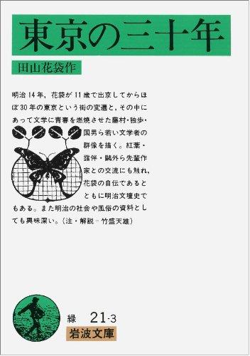 東京の三十年 (岩波文庫)の詳細を見る