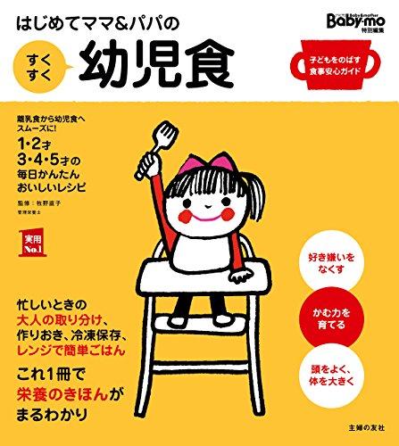 はじめてママ&パパの すくすく幼児食 主婦の友実用No.1シリーズ