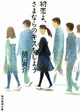 表紙: 初恋よ、さよならのキスをしよう 柚木草平シリーズ | 樋口 有介