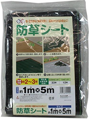 Nichiryu and Nature 防草シート クロスタイプ 黒 1×5m