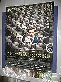 B1映画ポスター「ヒトラー暗殺、13分の誤算」 2015年