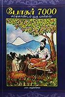 Bogar 7000 ( Tamil )