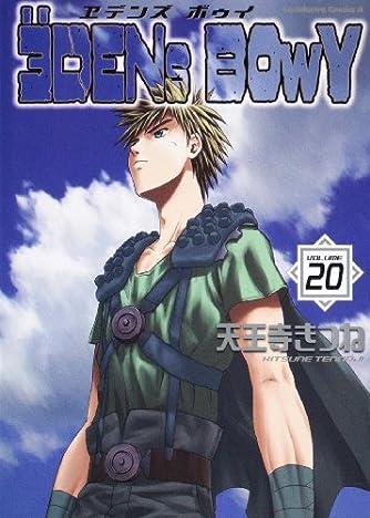 ヱデンズ ボゥイ (20) (角川コミックス・エース 5-20)