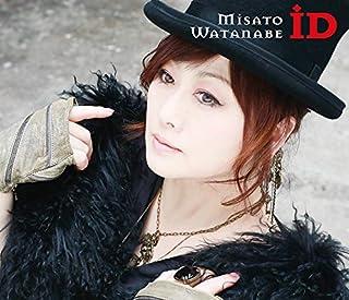 【メーカー特典あり】 ID (初回生産限定盤) (DVD付) (オリジナルクリアファイル付)