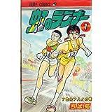 虹のランナー 1 (ジャンプコミックス)