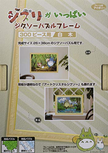 エンスカイ ジブリがいっぱい ジグソーパズルフレーム300ピース用 白木(しらき)