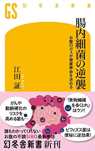 腸内細菌の逆襲 お腹のガスが健康寿命を決める (幻冬舎新書) - 江田証