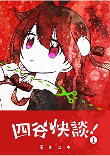 四谷快談!(1) (GANMA!)