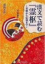 漢文で読む『霊枢』―基礎から応用まで