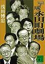 平成永田町劇場