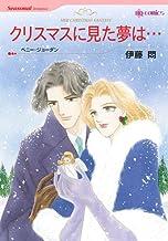 クリスマスに見た夢は…―Christmas (HQ comics―Seasonal Romance (イ1-01))