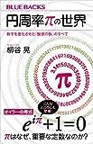 円周率πの世界 数学を進化させた「魅惑の数」のすべて (ブルーバックス)