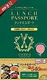 ランチパスポート 町田版Vol.2 ([テキスト])