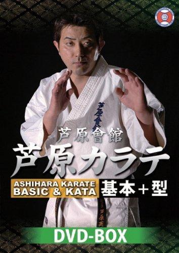 Special Interest - Ashihara Karate Basic & DVD Box Type (2DVDS) [Japan DVD] SPD-1866