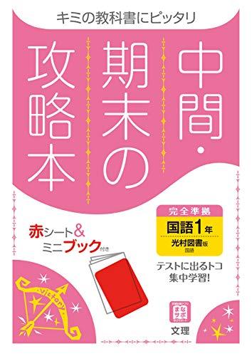 中間・期末の攻略本 国語 1年 光村図書版 (5分間攻略ブックと赤シート付き)