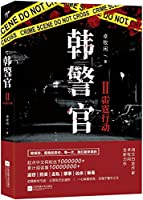 Han Sir ()(Operation Thunder) (Chinese Edition)
