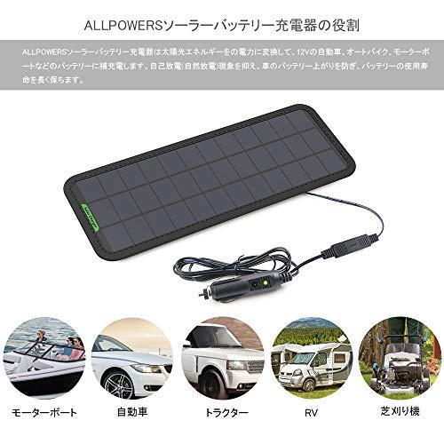 【2020年7月からバーションアップ】ALLPOWERSカーソーラーチャージャー18V7.5WSunPower高効率ソーラーパネル自動車オートバイトラクターボートソーラー充電器メンテナ対応