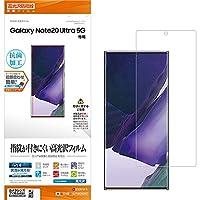 ラスタバナナ Galaxy Note20 Ultra 5G SC-53A SCG06 フィルム 平面保護 高光沢防指紋 抗菌 ギャラクシーノート 20 ウルトラ 5G 液晶保護 G2709GN20U