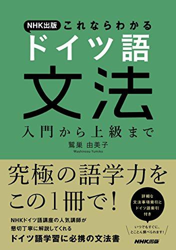 NHK出版 これならわかる ドイツ語文法 入門から上級まで
