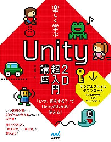 【★特典付き】楽しく学ぶ Unity 2D超入門講座(特典:姉妹本の特別試し読みPDF)