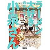 ラーメン大好き小泉さん 8 (バンブー・コミックス)