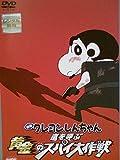 映画 クレヨンしんちゃん 嵐を呼ぶ 黄金のスパイ大作戦[レンタル落ち][DVD] image